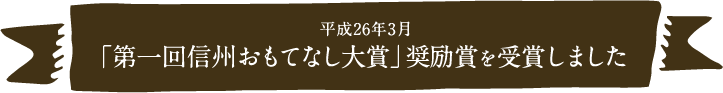 平成26年3月「第一回信州おもてなし大賞」奨励賞を受賞しました