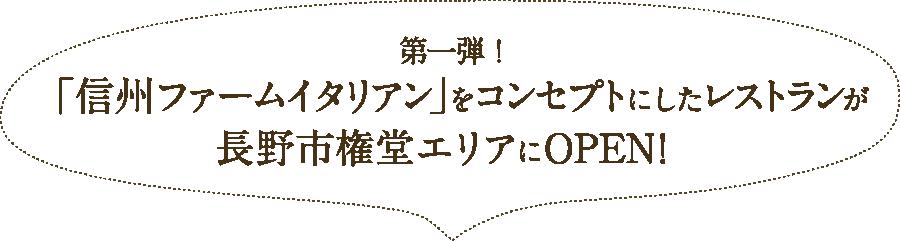 第一弾!「信州ファームイタリアン」をコンセプトにしたレストランが長野市権堂エリアにOPEN!