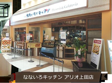 なないろキッチン・なないろのスプーン アリオ上田店