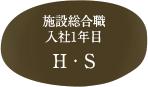施設総合職入社1年目 H・S