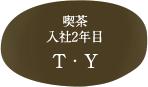 喫茶入社2年目 T・Y