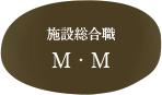 施設総合職 M・M