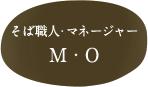 そば職人・マネージャー M・O
