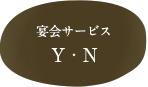 宴会サービス Y・N