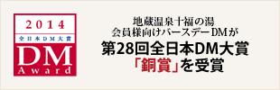 第28回全日本DM大賞 銅賞