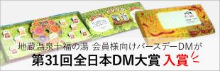 全日本DM大賞2017入賞