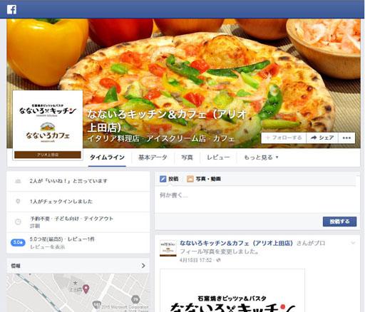 なないろキッチン&カフェFacebookページ.jpg